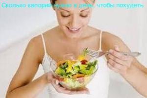 Сколько калорий надо потреблять в день