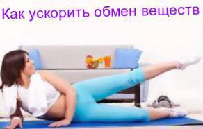 Упражнения для обмена веществ