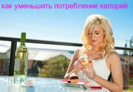 Уменьшите потребление калорий