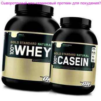 Сывороточный или казеиновый протеин для похудения