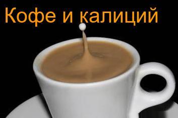 кофе вымывает кальций из организма