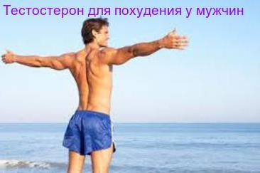 тестостерон для похудения у мужчин