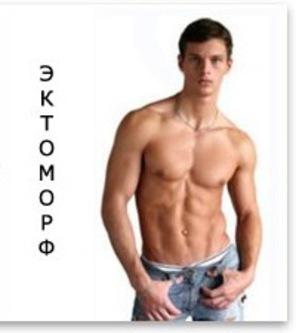 эктоморф фото мужчин