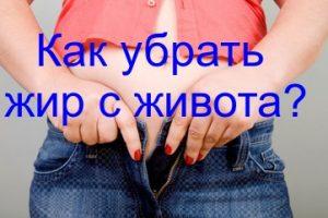 как убрать лишний жир с живота