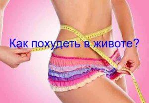 как можно быстро похудеть в животе