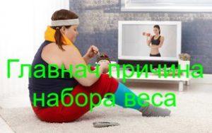 главная причина лишнего веса