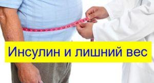 как инсулин влияет на вес