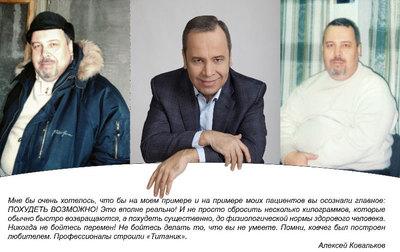 Диета Ковалькова для похудения
