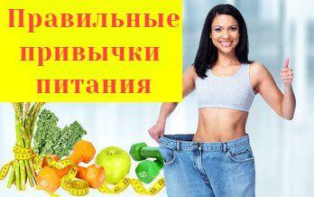 правильные привычки для похудения