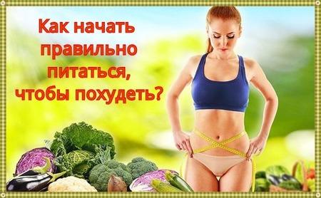Как похудеть на правильном питании?