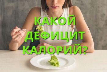 Какой дефицит калорий нужен?