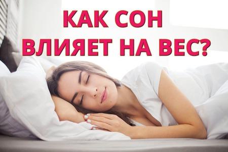 Как сон влияет на вес?