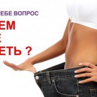 Зачем худеть?