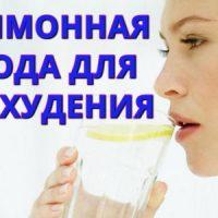 Лимонная вода не поможет вам похудеть