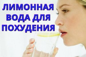помогает ли вода с лимоном похудеть