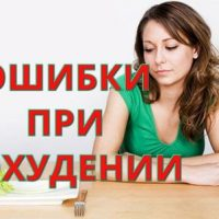 Правильное питание ошибки