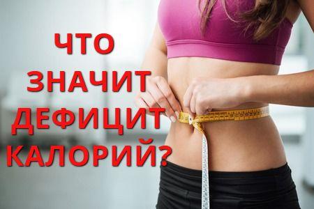 что значит дефицит калорий