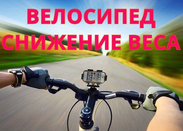 Сколько нужно ездить на велосипеде, чтобы похудеть?