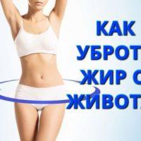 Как убрать жир внизу живота?