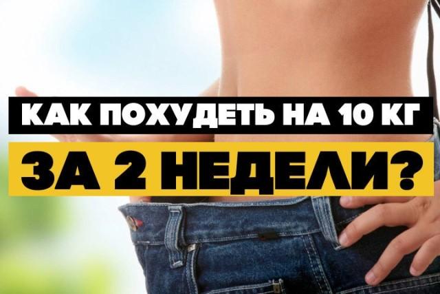 Сбросить 10 кг за 2 недели