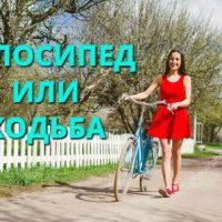 Ходьба или велосипед