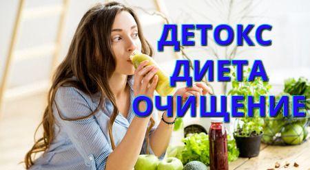 детокс диета очищение