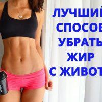 Лучший способ убрать жир с живота