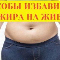 Как эффективно убрать жир с живота?