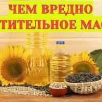 Вред рафинированного растительного масла