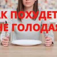 Как похудеть, не голодая?