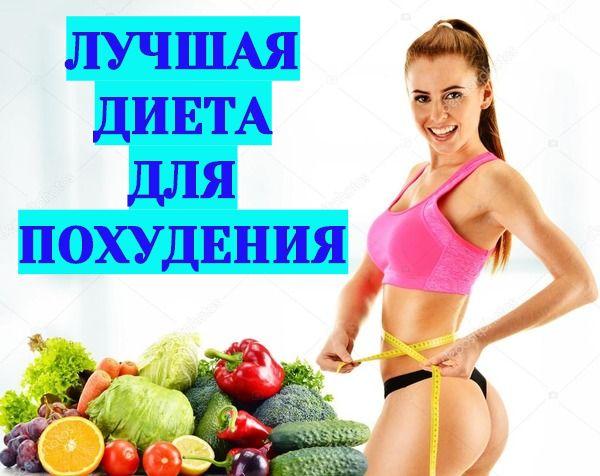 самая лучшая диета для похудения