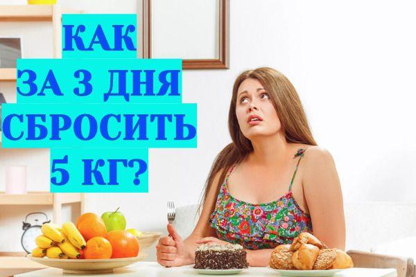 Как за 3 дня сбросить 5 кг?