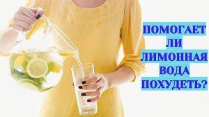 напиток из лимона для похудения