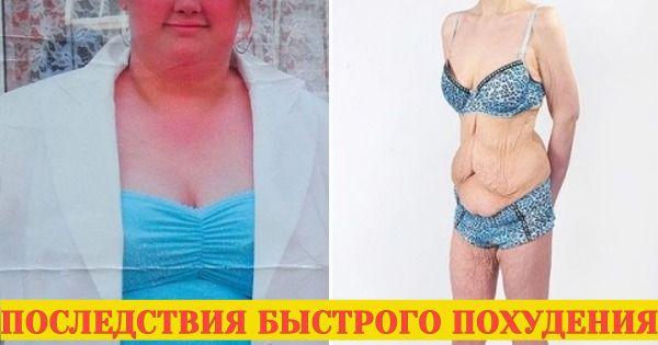 результаты быстрого похудения