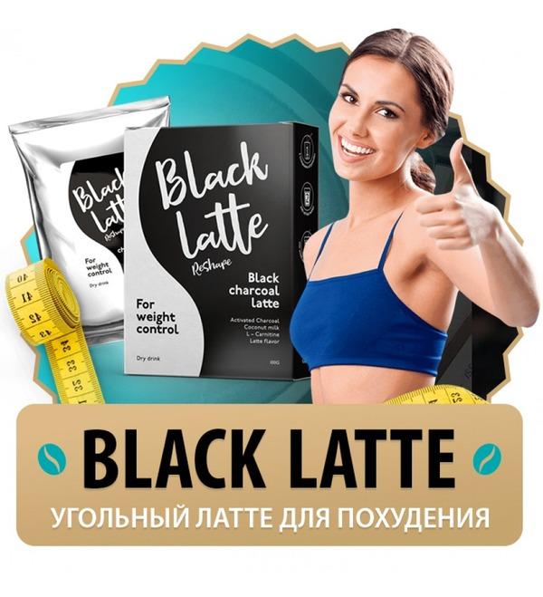 black latte угольный кофе