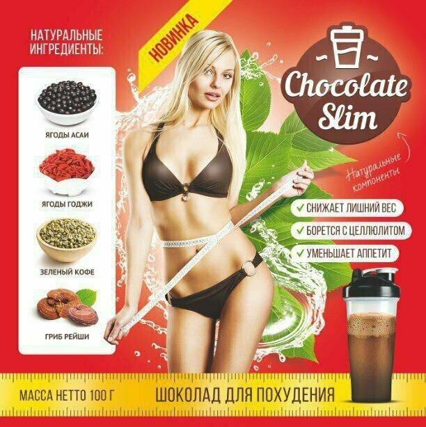 шоколад слим для похудения отзывы