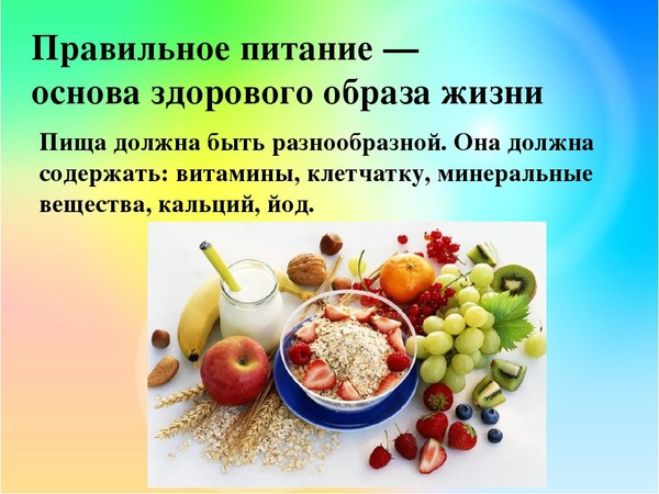 как питаться правильно для здоровья