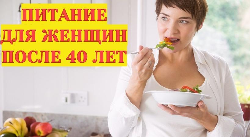 питание после 40 лет для женин