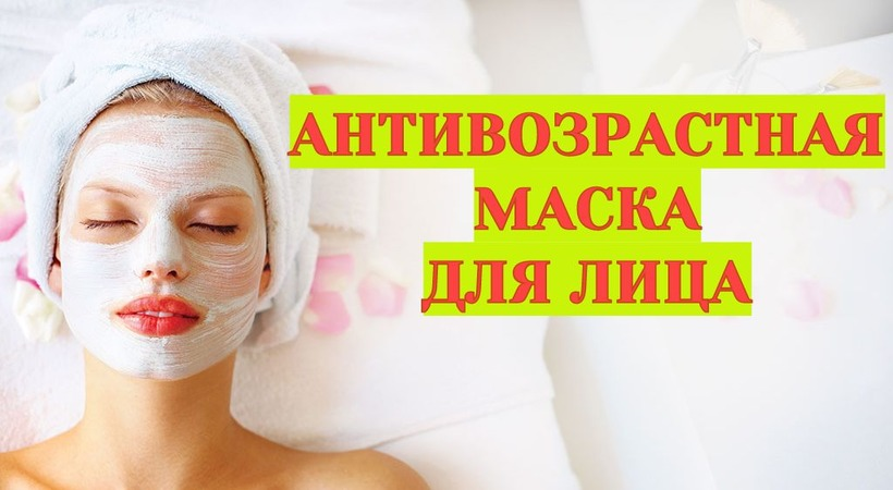 лучшие антивозрастные маски для лица