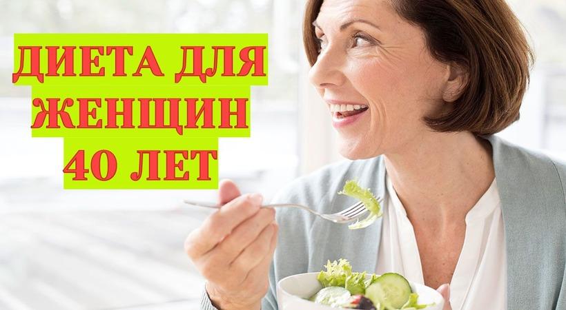 диета для женщин 40 лет