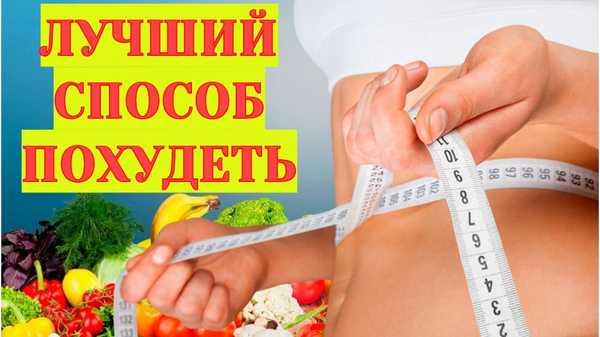 лучший способ похудеть