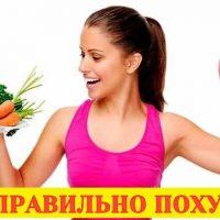 Как нужно правильно похудеть?
