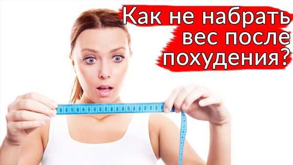 Как поддерживать вес?
