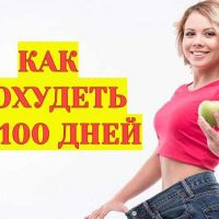 Как похудеть за 100 дней?