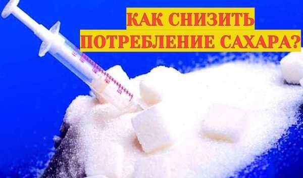 Как снизить употребление сахара?