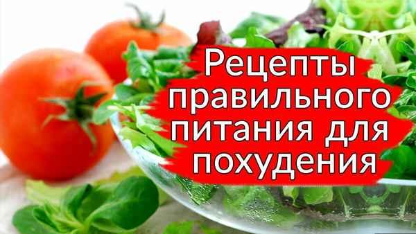 Простые рецепты правильного питания для похудения