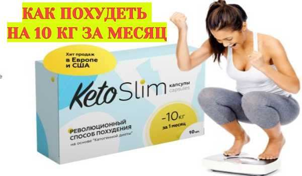 Как быстро похудеть на 10 кг за месяц?