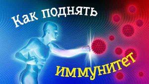 как укрепить иммунитет взрослому без лекарств