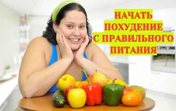 С чего начать похудение правильно?