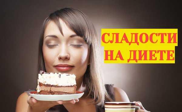 Что из сладкого можно на диете?